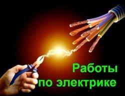 Работы по электрике в Александрове. Электроработы